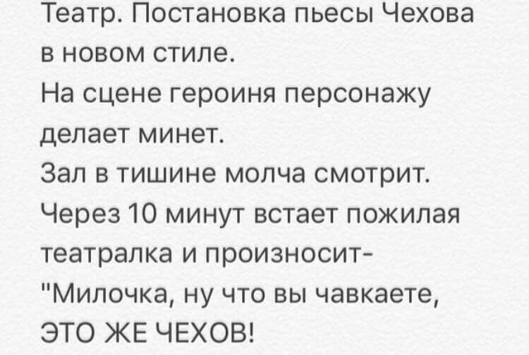 sdelayu-minet-v-chehove