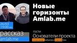 Новые горизонты Amlab.me Стрим с основателями Александром Амбаловым и Сергеем Кимом