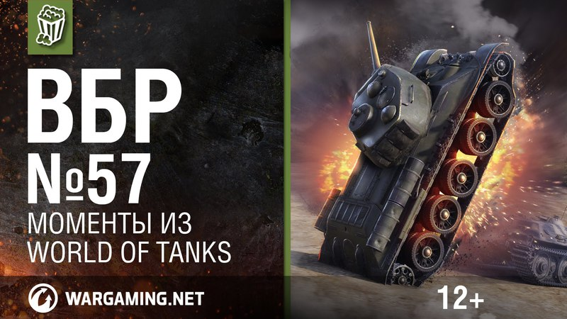 Моменты из World of Tanks. ВБР: No Comments №57 [WoT]