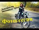 Девушка на мотоцикле Урал - Фотосессия на мотоцикле Урал