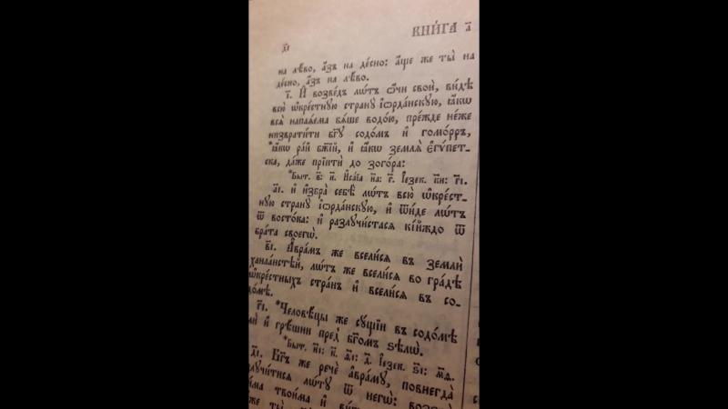 13 Библия на церковнославянском Глава тринадцатая