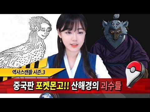 역사스캔들 109화-중국판 포켓몬고!! 산해경에 나오는 괴수들 특집★한나TV