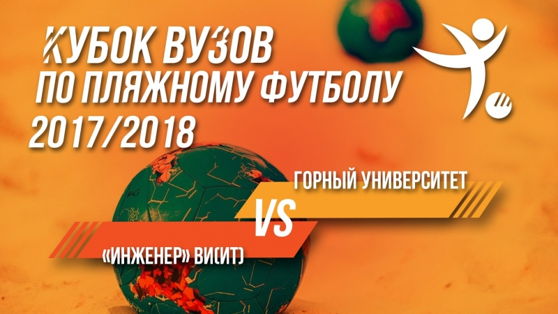 Матч за 3 место: Инженер (ВИ(ИТ)) - Горный LIVE!
