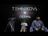 Шоу TEMNIKOVA TOUR 17/18 в Перми - Елена Темникова
