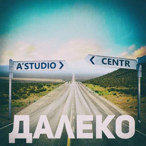 Centr альбом Далеко (feat. A'Studio)