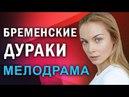 КРАСИВАЯ ПРЕМЬЕРА 2018 НОВИНКА Бременские дураки Русские мелодрамы 2018 новинки фильмы 2018 HD