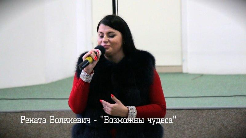 Рената Волкиевич - Возможны чудеса