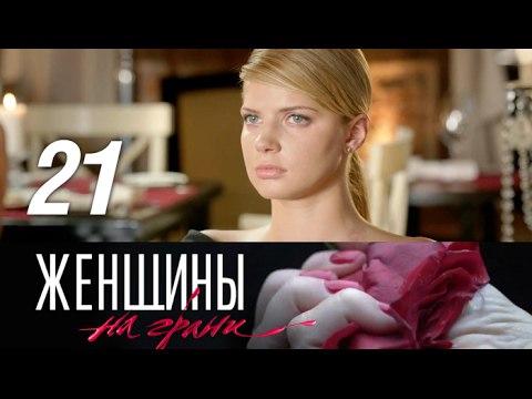 Женщины на грани. 21 серия. Огненный лед (2014) Детектив @ Русские сериалы