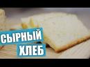 Очень простой рецепт сырного хлеба Рецепты и Реальность Вып 239