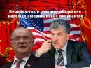 Перебежчик и иуда Зюганов выдвинул кандидатуру холуя и олигарха США Грудинина на пост Президента РФ