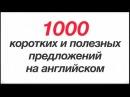 1000 коротких и полезных предложений на английском
