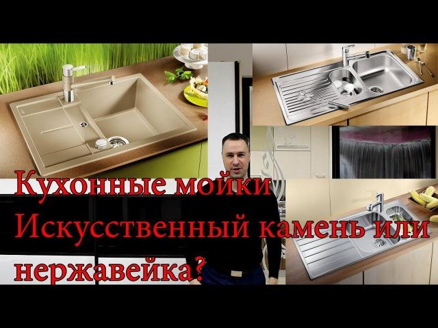 Кухонные мойки Искусственный камень или нержавейка что выбрать