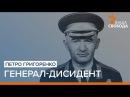Петро Григоренко: генерал-дисидент | «Ваша Свобода»