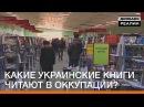Какие украинские книги читают в оккупации? | «Донбасc.Реалии» < РадіоСвобода>