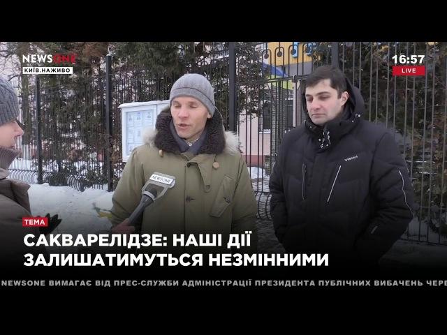 Сакварелидзе после Майдана порошенко пришел к власти по недоразумению 18.03.18 Сакварелидзе