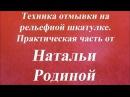 Техника отмывки на рельефной шкатулке Практическая часть Университет Декупажа Наталья Родина