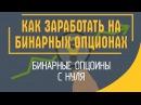 ЛУЧШИЙ БРОКЕР 2018 KRYPTOBO БИНАРНЫЕ ОПЦИОНЫ С НУЛЯ