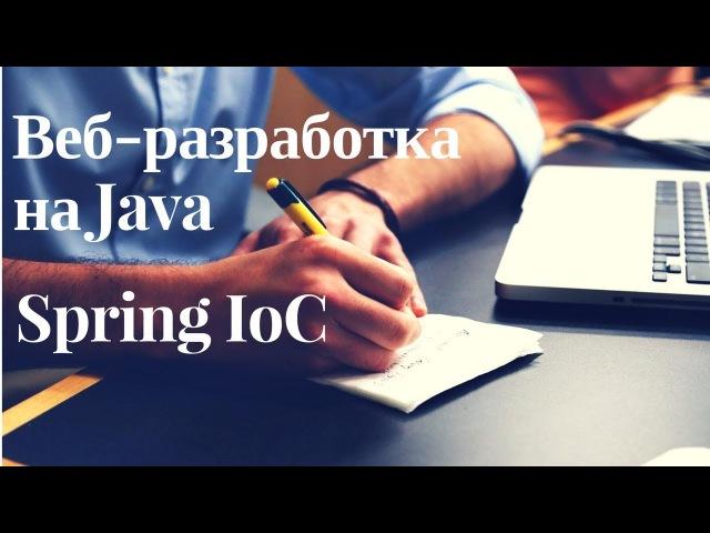 Веб-разработка на Java. Урок 5. Spring IoC.