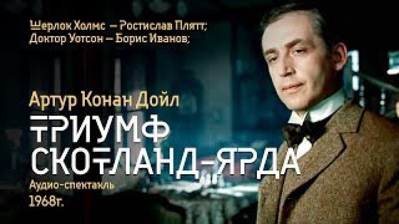 А.К. Дойл. Шерлок Холмс. Триумф Скотланд-Ярда. Радиоспектакль.