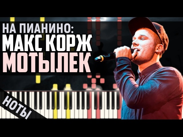 Как играть Макс Корж Мотылек На Пианино Ноты MIDI