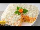 Салат который никогда не надоест Французский салат Быстро Просто и Вкусно
