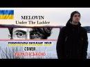 MELOVIN Under The Ladder УКРАЇНСЬКА ВЕРСІЯ Євробачення 2018
