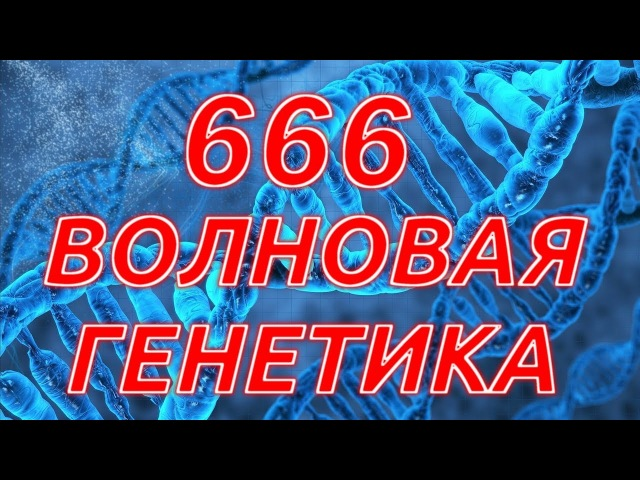 Важно Стало Ясно Как Будет Работать Метка Зверя 666 Волновая Генетика Гаряев П П