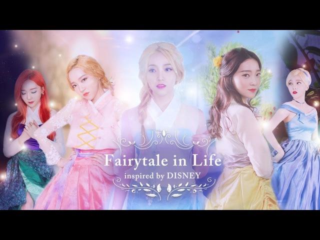 [영화 인정]!!💜 한국판 디즈니 영화 Fairytale in Life inspired by DISNEY 감독판(당신의 삶속에 동
