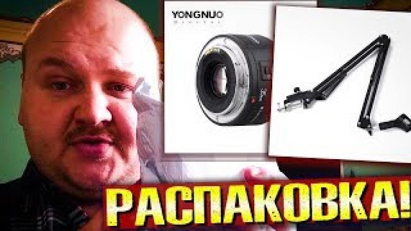 Распаковка Подвес для микрофона и Объектив YONGNUO 35 мм НеХодячие