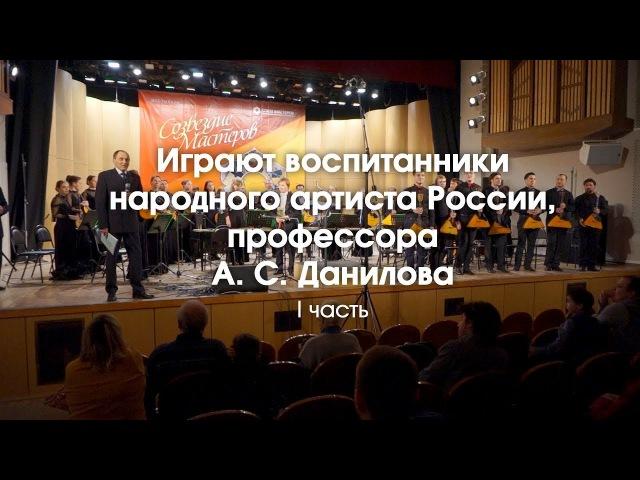 Играют воспитанники народного артиста России, профессора А. С. Данилова, I часть