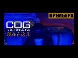 COG - Ra ta ta ta (Official Music Video)