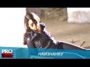 Наизнанку Русский трейлер 2018 года в HD качестве