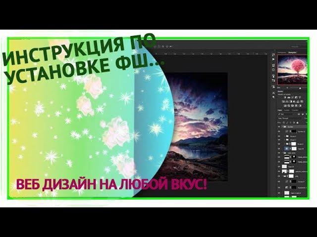 Как установить Фотошоп СС2017 - Инструкция