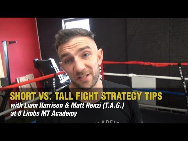 Short vs. Tall Fight Strategy Tips with Liam Harrison Matt Renzi (T.A.G.)