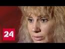 Инесса Тарвердиева: чудовищные признания убийцы - Россия 24