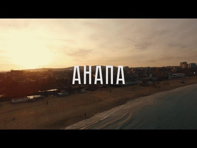Анапа - Курорт в не сезон. Большой Утриш. Горгиппия. Ласточкины гнёзда | МируМир
