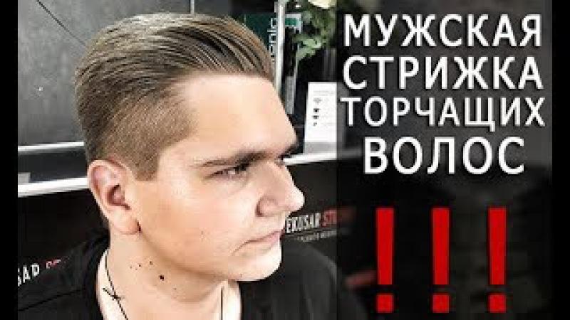 Мужская стрижка торчащих волос - Арсен Декусар | AD studio TV