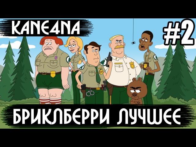 БриклБерри – ЛУЧШЕЕ (Часть 2) | BrickleBerry BEST MOMENTS (Part 2) | Мультфильм для взрослых.KANE4NA