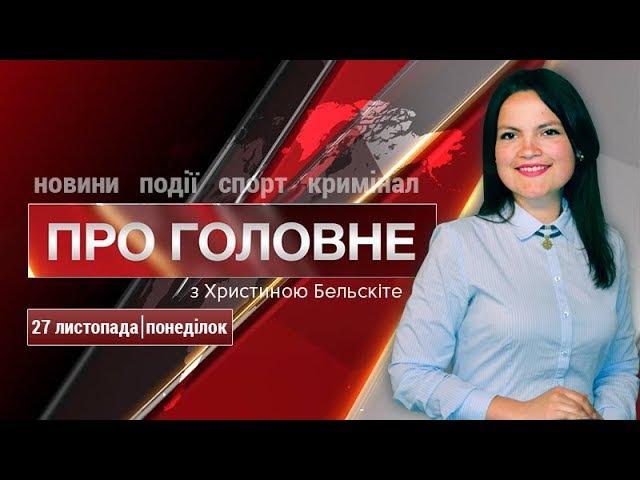Напад на кондитерський магазин у Борисполі та інші головні новини міста, 27 листо...
