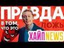 ХАЙП NEWS ДИМА БИКБАЕВ ЧИСТИЛИЩЕ