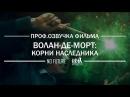 Волан-де-Морт Корни наследника 2018 проф.озвучка No-Future