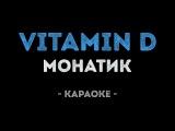 MONATIK - Vitamin D (Караоке)