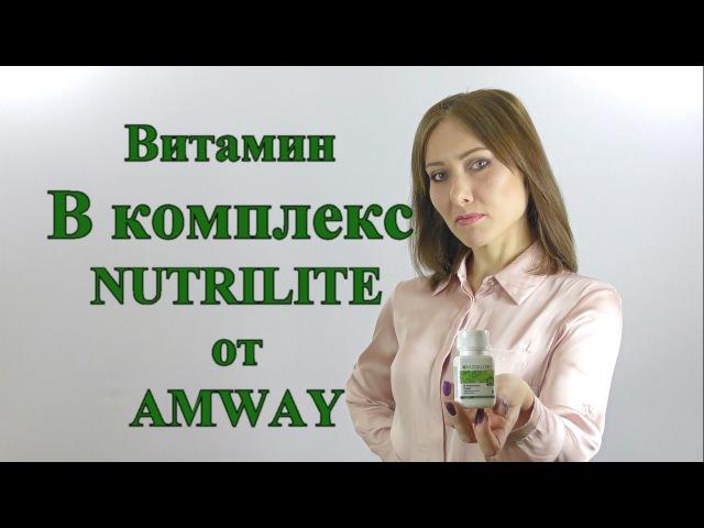 Витамин В комплекс NUTRILITE от AMWAY