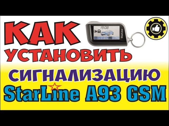 Как Установить Сигнализацию StarLine A93 GSM на Land Rover Freelander . *Avtoservis Nikitin*