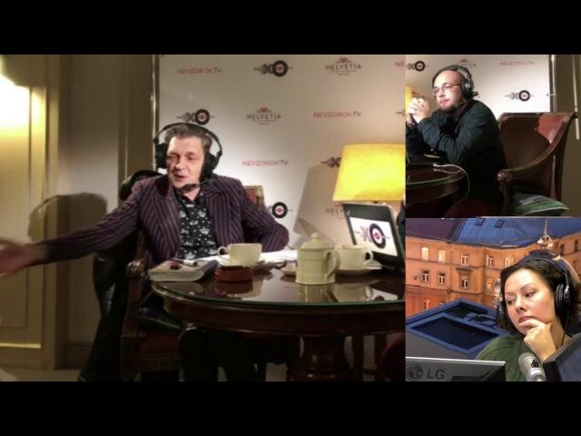 Невзоровские среды / Журавлева, Веснин и Невзоров 14.02.18