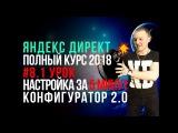 #16. Обучение Яндекс Директ. Пошаговый полный курс 2018. Контекстная реклама Яндекс....