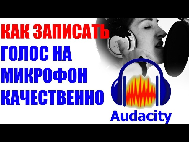 Запись голоса на музыку в Audacity. Как записать голос под фонограмму Записать голос под минус.