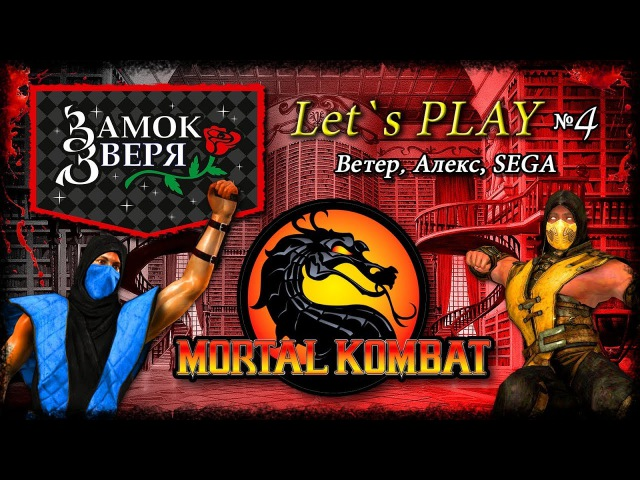 Mortal Kombat, Замок Зверя