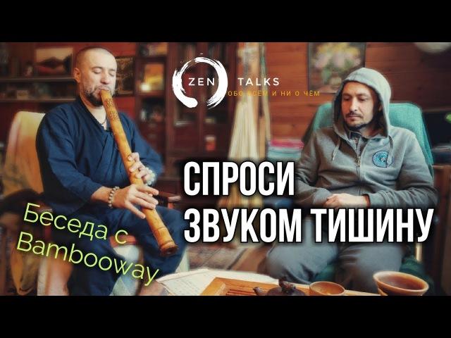Спроси звуком тишину. BambooWay в гостях у Andrey (Zen) Teertha.