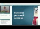 ELama Настройка КМС Контекстно-медийной сети в Google AdWords в новом интерфейсе 15.03.18